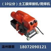 隧道焊膜机,PE防水板爬焊机,鱼塘水库土工膜焊接机