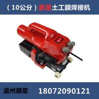 新款土工膜焊接机,10公分双缝防水板热熔机,油田防渗膜焊接机