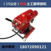 HDPE爬焊机使用技巧,土工膜焊接机规格,地铁防渗膜热合