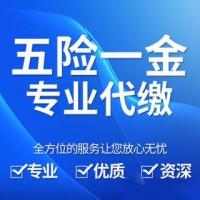 广州社保代缴公司,代买广州社保,什么是社会保险的缴费年度