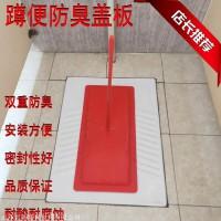 旱厕改造 手拿盖板 蹲便器防臭隔板 防臭盖板