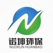 山东诺坤环保科技有限公司