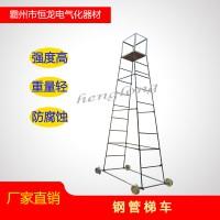 金属钢管梯车 电气化铁路施工钢制梯车