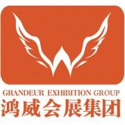广州粤鸿会展有限公司