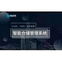 wms电商仓储管理系统-深蓝易网科技