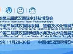 2019第三届武汉国际水科技博览会11月28日在汉开幕!