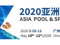 2020亚洲泳池SPA博览会开始预定了