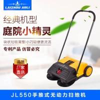 供应JL550手推式扫地机