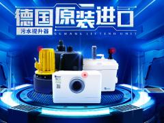 泽德污水提升器一机助你解决地下室排污难题