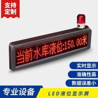 远程LED屏水位液位实时在线监测系统