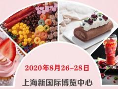 8月26日|2020上海糖果饮料甜品及休闲食品展览会