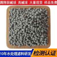 托玛琳碱性球 过滤净水产品电气石球 灰色陶粒释放水中微量元素