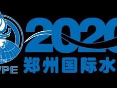2020郑州净水设备及智能家居博览会