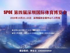 2020体博会(SPOE第四届深圳国际体育博览会)