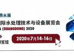 公告 | 广东国际水展定档7月14-16日!