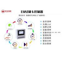 扫码智能水控机-CPU卡水控-微信扫码水控机