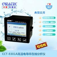 科瑞达CCT-8301A系列电导率仪/电阻率仪仪表厂家直供
