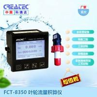 科瑞达FCT-8350叶轮流量控制器仪表