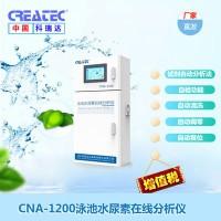 泳池水尿素在线分析仪CNA-1200科瑞达CREATEC品牌