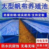 厂家定做水产业养殖帆布池-加厚可耐磨帆布鱼池生产厂家