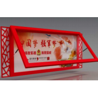 精神堡垒  宣传栏 广告牌   宜尚文化长廊江苏