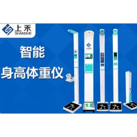 身高体重秤测量仪SH-10XD上禾科技电子身高体重秤