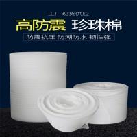 贵州EPE珍珠棉卷材板材型材品类齐全诚辉包装直供