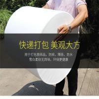 贵州EPE珍珠棉防震缓冲包装材料首选贵州诚辉包装