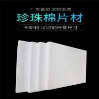 贵州诚辉包装公司贵州本地EPE珍珠棉生产供应厂家