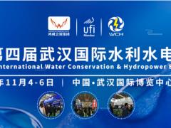 规模升级,聚焦热点 2020武汉水利水电博览会11月4日在汉举办