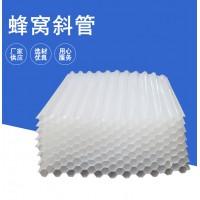 内蒙古聚丙烯斜管填料厂家优惠进行中 可定制可上门安装