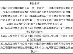 六大联合体入围南宁市武鸣区流域水环境综合整治PPP 项目