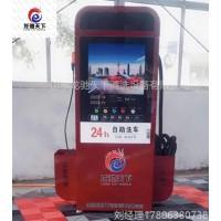 龙驰天下LCTX-1800自助洗车机