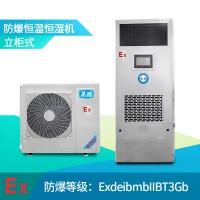 北京工业防爆恒温恒湿机