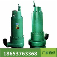 BQS15-45-5.5/N防爆潜水泵矿上水泵生产厂家