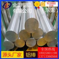 高强度直径铝棒0.6mm6015铝板7A09铝棒5557铝管