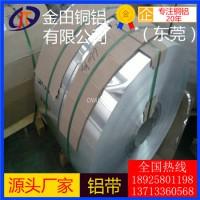 高精密 耐冲击铝带 7012铝板5006铝棒5051铝管