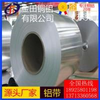 4043铝板4007铝棒6103铝管 进口 可分条铝带
