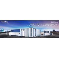 沈阳海尔中央空调销售,海尔空气能热泵销售,海尔全品类家电销售