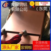 高品质t4紫铜板,t5耐磨损紫铜板*t6抗氧化紫铜板