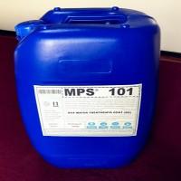 MPS101反渗透膜絮凝剂山东厂家批发出售
