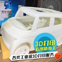 深圳风谷3D打印哪里有?