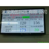 武汉智能安灯报警预警呼叫系统