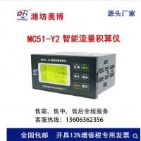 潍坊奥博MC51-Y2智能流量积算仪蒸汽气液体232/485