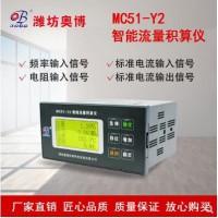 智能流量积算仪MC51-Y2温度压力补偿配流量计