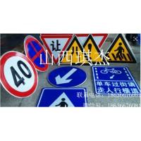 山西太原琪杰道路标志牌,道路指示标志牌