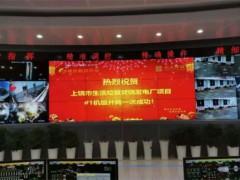 江西上饶市生活垃圾焚烧发电工程1号机组并网发电一次成功