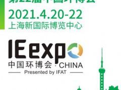 2021上海环博会,水和污水,泵阀管,磁悬浮风机