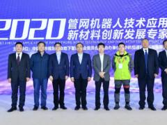 管网机器人技术应用及新材料创新发展专家论坛开讲 重量级行业大咖齐聚上海 共探未来