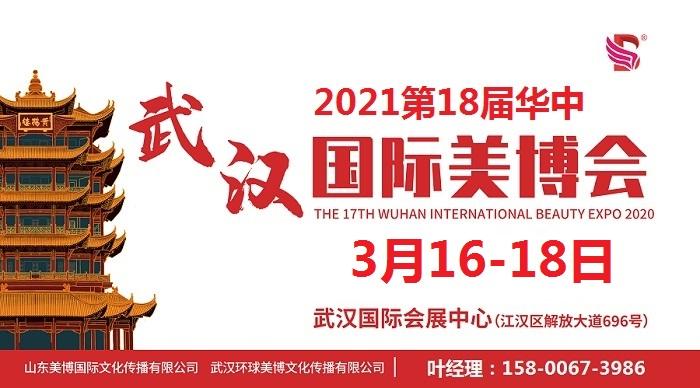 2021年武汉美博会时间-2021年武汉美博会地点